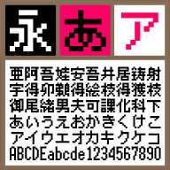 BT 10G LCD Bold 【Mac版TTフォント】【デザイン書体】【ビットマップ系】 / 販売元:株式会社ポータル・アンド・クリエイティブ