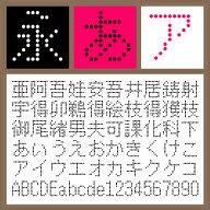BT 12G Dot Light 【Mac版TTフォント】【デザイン書体】【ビットマップ系】 / 販売元:株式会社ポータル・アンド・クリエイティブ