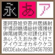 BT 12G Stitch Regular 【Mac版TTフォント】【デザイン書体】【ビットマップ系】 / 販売元:株式会社ポータル・アンド・クリエイティブ