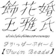 【Design筆文字Font】 Jカッパープレート・TwinBeads 【Win版TrueTypeフォント】 /販売元:光栄商事有限会社