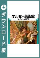 【Mac版】オルセー美術館 ジグソーパズル /販売元:株式会社がくげい