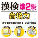 【Mac版】漢検準2級 合格力 /販売元:株式会社がくげい