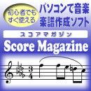 Score Magazine /販売元:有限会社ポリフォニー