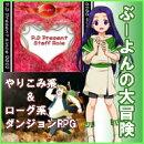 ぶーよんの大冒険 / 販売元:P.D Present