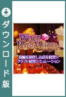 ウィッチリングマイスター ダウンロード版 / 販売元:犬と猫