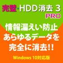 完璧・HDD消去3PRO ダウンロード版/ 販売元:株式会社フロントライン