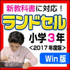 【Win版】 ランドセル小学3年 新学習指導要領<第7版> / 販売元:株式会社がくげい