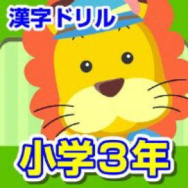 ランドセル漢字ドリル小学3年 【がくげい】【ダウンロード版】 / 販売元:株式会社がくげい