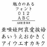 AR楷書体M Windows版TrueTypeフォント