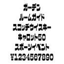 カナフェイス ガーデン Windows版TrueTypeフォント