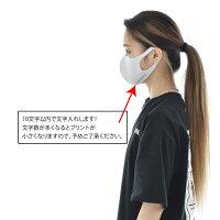 【名入れロゴ入れ】あなたのオリジナルロゴ入りメッセージ入りマスクを制作マスク大人男性用女性用繰り返し洗える繰り返し使える洗えるユニフォームカスタムオーダーオリジナルプリントデザインマスクストレッチ素材ホワイト白メンズレディース