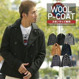 ピーコート メンズ 大きいサイズ ウール メルトン ショート丈 Pコート コート ブルゾン ジャケット 防寒 ウールコート ビジネス 学生 黒