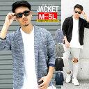 【送料無料】 テーラードジャケット メンズ 大きいサイズ 七分袖 スラブ サマーニット 薄手 ジャガード柄 切替 ジャケ…