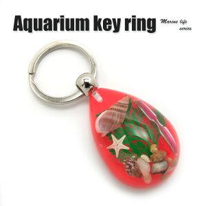 Aquarium Keyring【ミックス(蛍光ピンク)】OB0130 キーホルダー/海の生き物/海洋生物/アクセサリーパーツ/ペンダントトップにも/ストラップ/海外雑貨/キーリング/キーチャーム/レジン/樹脂/貝/ヒト