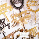 バラエティ★選べる13種類【happy birthday】ハッピーバースデー ピカピカ ミラー素材☆ ケーキトッパー 誕生日ケーキ…