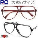 ブルーライトカット老眼鏡 おしゃれ メンズ 人気のスクエアー型 掛け心地がいい 大きいサイズ 男性 女性 老眼鏡 PC老眼鏡 パソコン ブ…