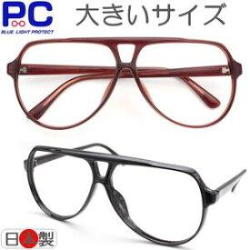 ブルーライトカット老眼鏡 おしゃれ メンズ 人気のスクエアー型 掛け心地がいい 大きいサイズ 男性 女性 老眼鏡 PC老眼鏡 パソコン ブルーライト メガネ 眼鏡 シニアグラス リーディンググラス Reading Glasses 男性用 女性用 メンズ レディース 大きめ ビッグ Big