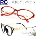 老眼鏡 \ 日本製シニアグラス /メガネ産地の福井県鯖江市からお届け ブルーライトカット ワンポイント飾りがおしゃれ 女性 PC老眼鏡 …