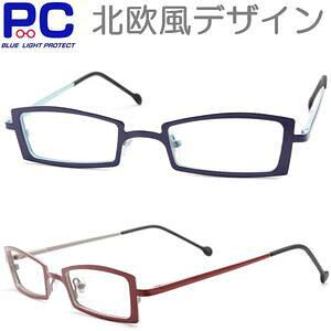 【15%OFFクーポン付き】ブルーライトカット老眼鏡 バネ丁番 軽量めがね 男性 おしゃれ 女性 老眼鏡 PC老眼鏡 PCメガネ パソコン ブルーライト シニアグラス リーディンググラス Reading Glasses 敬