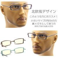 【ブルーライトカットレンズ老眼鏡】