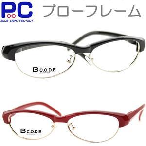 老眼鏡 シニアグラス 女性 男性 男性用 女性用 おしゃれ ブルーライト ブルーライトカット 薄型非球面レンズ 紫外線カット pc PC メガネ 眼鏡 めがね 老花眼鏡 バネ丁番採用 メンズ レディース