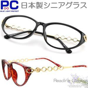 老眼鏡 ブルーライトカット おしゃれ 日本製 シニアグラス PC老眼鏡 パソコン 眼鏡 リーディンググラス 母の日 めがねのまちさばえ 国産 JAPAN 女性用 セルメガネ メガネの町 さばえ メガネの