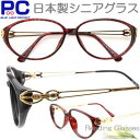 \ メガネ産地鯖江市の老眼鏡 / 福井県からお届け 日本製シニアグラス ブルーライトカット おしゃれ 女性 老眼鏡 PC老眼鏡 パソコン …