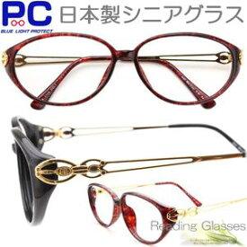 \ メガネ産地鯖江市の老眼鏡 / 福井県からお届け 日本製シニアグラス ブルーライトカット おしゃれ 女性 老眼鏡 PC老眼鏡 パソコン メガネ 眼鏡 リーディンググラス Reading Glasses 母の日 めがねのまちさばえ 国産 JAPAN 女性用 ハンドメイド磨き レディース 2704