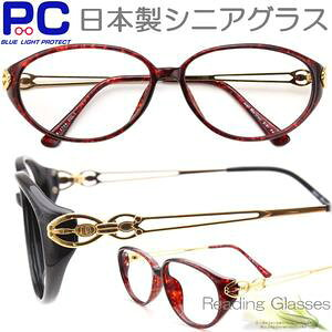 老眼鏡 \メガネ産地 鯖江市/ 福井県からお届け 日本製シニアグラス ブルーライトカット おしゃれ 女性 老眼鏡 PC老眼鏡 パソコン メガネ 眼鏡 リーディンググラス Reading Glasses 母の日 めが
