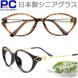 日本製老眼鏡 \ めがねのまちさばえ / メガネ産地の福井県鯖江市からお届け シニアグラス ブルーライトカット おしゃれ 女性 PC老眼鏡 メガネ 眼鏡 リーディンググラス Reading Glasses 国産 JA