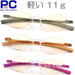 超軽量 重さ11g フチの無い広い視界 しなやかな老眼鏡 シニアグラス 女性 男性 おしゃれ ブルーライト ブルーライトカット 男性用 女性用 非球面レンズ ネジを使わない構造 弾力のあるポリカーボネイト材