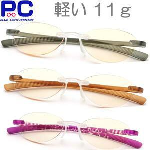 老眼鏡 メンズ レディース おしゃれ ブルーライトカット フチなし シニアグラス 女性 男性 男性用 女性用 縁なし ネジを使わない構造 TR90素材 スリム 軽い 樹脂 ふちなし ツーポイント 柔軟