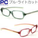 シニアグラス ブルーライトカット老眼鏡 シニアグラス 男性 おしゃれ 女性 PC老眼鏡 パソコン ブルーライト メガネ 眼鏡 リーディング…