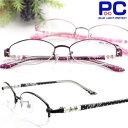 老眼鏡 女性用 おしゃれ レディース ブルーライトカット老眼鏡 ミスタージュンコ PCメガネ シニアグラス 女性 PC老眼鏡 リーディンググ…