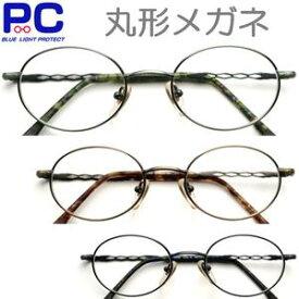 ブルーライトカット老眼鏡 ブルーライト 前掛け クリップオン付 シニアグラス 視界が明るいクリアーレンズ 透明レンズ おしゃれ 男性 女性 PC老眼鏡 パソコン ブルーライト リーディンググラス Reading Glasses 男性用 女性用 メンズ レディース