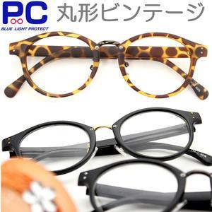 PCメガネ ブルーライトカット老眼鏡 最新モデル 人気のビンテージ 度なしPCメガネ 弱度数+0.5 スマホ おしゃれ 老眼鏡 PC老眼鏡 パソコン ブルーライト メガネ 眼鏡 シニアグラス リーディンググラス Reading Glasses プレゼント