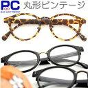 PCメガネ ブルーライトカット老眼鏡 最新モデル 人気のビンテージ 度なしPCメガネ 弱度数+0.5 スマホ おしゃれ 老眼鏡 PC老眼鏡 パソ…