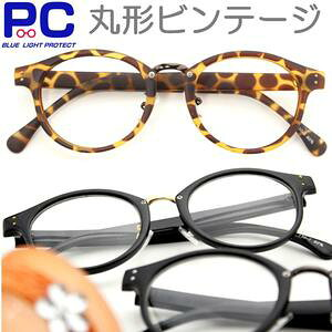 老眼鏡 PCメガネ おしゃれ ブルーライトカット メンズ レディース 最新モデル 人気のビンテージ 度なし PCメガネ 弱度数 +0.5 スマホ PC老眼鏡 ブルーライト 男性 女性 シニアグラス リーディ