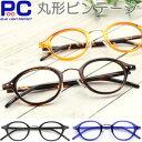 PC老眼鏡 おしゃれ メンズ レディース ブルーライトカット 弱度数 +0.5 度なし 視界が明るいPCレンズ 女性 男性 男女兼用 PC老眼鏡 パ…