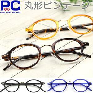 老眼鏡 ブルーライトカット おしゃれ メンズ レディース 弱度数 度なし +0.5 視界が明るいPCレンズ 青色光カット PC老眼鏡 シニアグラス 男性用 女性用 コンパクト 細い 丸メガネ かわいい 軽