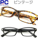 PCメガネ PC老眼鏡 弱度数 +0.5〜 度なしPCメガネ 視界が明るいPCレンズ 男性 男女兼用 おしゃれ PC老眼鏡 パソコン ブルーライトカッ…
