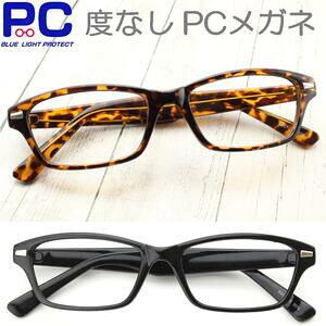 PCメガネ PC老眼鏡 弱度数 +0.5〜 度なしPCメガネ 視界が明るいPCレンズ 男性 男女兼用 おしゃれ PC老眼鏡 パソコン ブルーライトカット 眼鏡 シニアグラス リーディンググラス 敬老の日 父の日