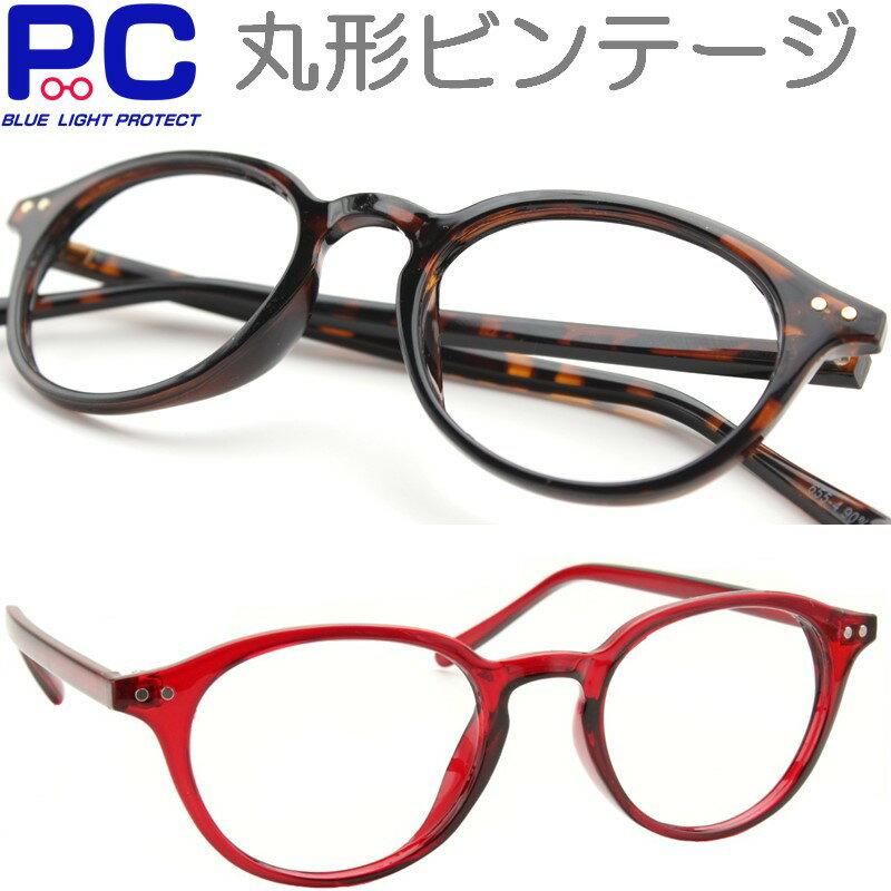 PCメガネ 老眼鏡 おしゃれ レディース メンズ ブルーライトカット ビンテージモデル 弱度数+0.5 度なしメガネ 30代後半からのスマホ老眼鏡 かわいい女性用 男性 シニアグラス リーディンググラス Reading Glasses【母の日】