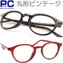 老眼鏡 PCメガネ ブルーライトカット 女性 男性 おしゃれ レディース メンズ ビンテージモデル 弱度数+0.5 度なし 0.0 かわいい 女性…