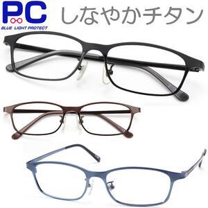 純チタン老眼鏡 軽い フレームの重さ10グラム超軽量 ブルーライトカット シニアグラス おしゃれ 男性 女性 PC老眼鏡 パソコン メガネ リーディンググラス Reading Glasses 敬老の日 母の日 父の日 30代後半からのスマホ老眼鏡