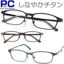 純チタン老眼鏡 おしゃれ ブルーライトカット メンズ レディース 軽い シニアグラス 男性 女性 PC老眼鏡 パソコン メガネ リーディング…