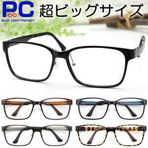 老眼鏡 おしゃれ ブルーライトカット メンズ レディース 男性用 女性用 シニアグラス PC老眼鏡 リーディンググラス プラスチック 大きい ビッグサイズ 大きめ 青色光カット PCメガネ 横幅が