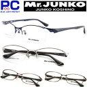 老眼鏡 男性 おしゃれ ミスタージュンコ Mr.JUNKO ウルテムテンプル 最新モデル ブルーライトカット 父の日 PC老眼鏡 パソコン メガネ …