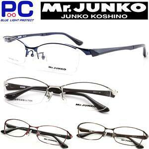 老眼鏡 男性 おしゃれ 女性 ブルーライトカット メタル 大きい 大きめ 新素材 高級 カッコいい 丈夫 ブランド Mr.JUNKO PC老眼鏡 パソコン シニアグラス リーディンググラス メンズ レディース