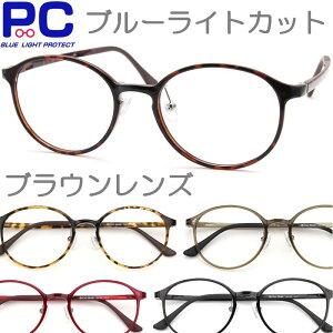 老眼鏡 おしゃれ ブルーライトカット メンズ レディース ハードコート 非球面 軽い コンパクト ウルテム シニアグラス 男性用 女性用 +1.0 +1.5 +2.0 +2.5 +3.0 +3.5 丸メガネ 大きい 大きめ かわいい